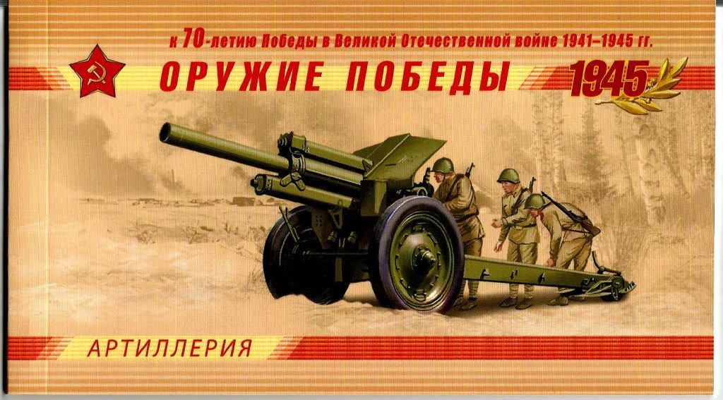 Картинки отечественная война оружие и техника